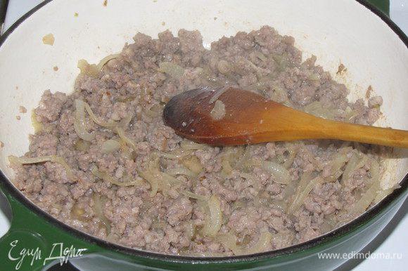 Добавить мясной фарш и жарить до готовности фарша разбивая комочки. Готовый фарш с луком переложить в миску и остудить.