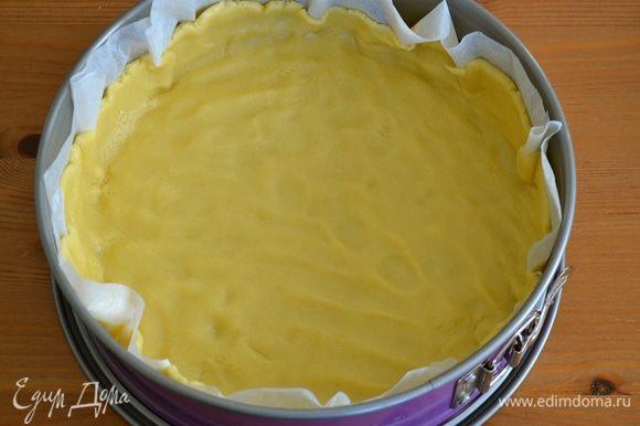 Выложить тесто на бумаге в разъемную форму для запекания (диаметр 24-26 см). Убрать в холодильник на 30 минут.