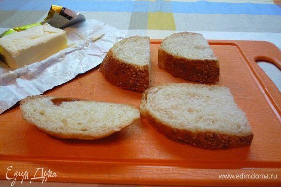 Хлеб нарезать ломтиками, смазать сверху сливочным маслом.