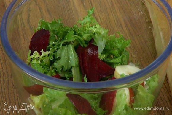 Салатный микс полить заправкой, перемешать, затем добавить яблоки и свеклу и все еще раз перемешать.