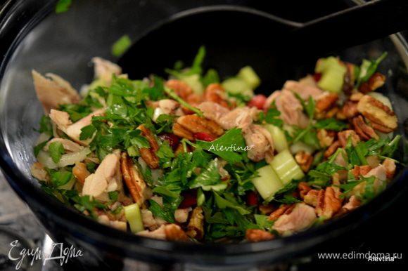 Курицу, приготовленную, очистить от кожицы и костей, порезать на кубики. Затем порезать стебли сельдерея, зелень. Добавить подсушенные орехи (пекан, например), гранатные зерна.