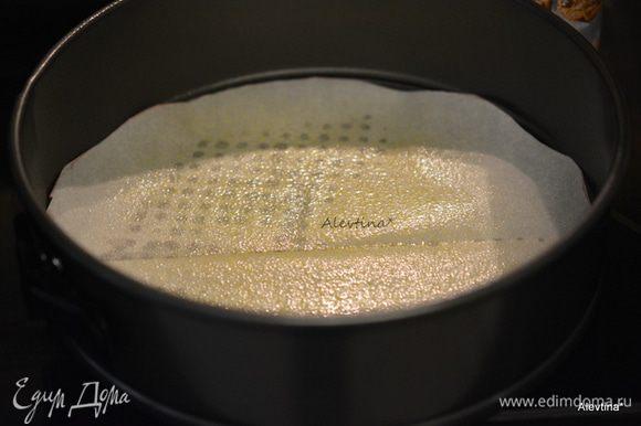 Разъемную форму дно смазать маслом, выстелить круг из бумаги для выпечки, смазать маслом.