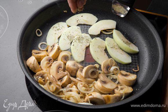 Добавляем измельченный чеснок, крупно нарезанные грибы и одно яблоко, а также розмарин. Обжариваем, периодически помешивая. Солим и перчим. Снимаем с огня и даем полностью остыть.