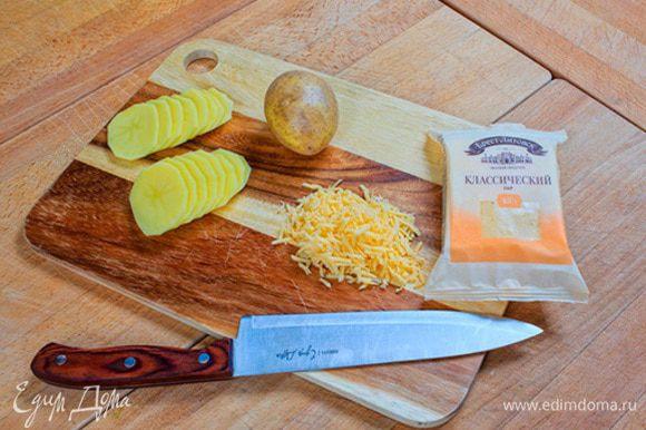 Картофель нарезать тонкими кружочками. Сыр натереть на терке.