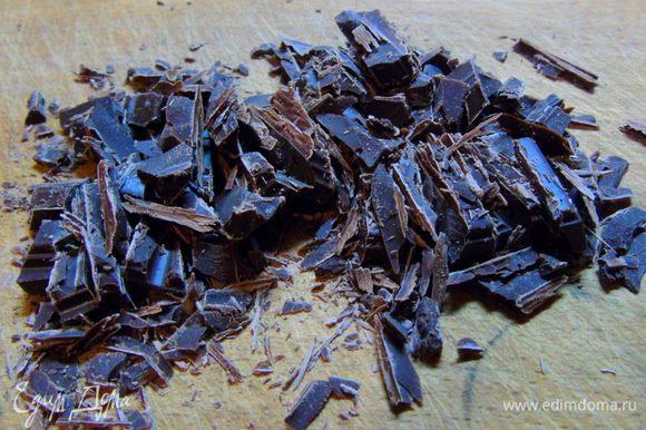 Шоколад порубите.