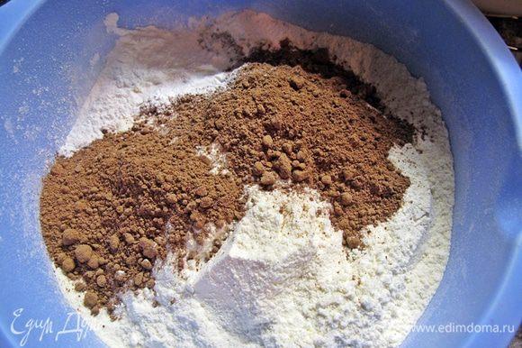 В отдельной посуде перемешать муку с какао и разрыхлителем.