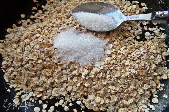 Делаем верхушку-шапочку пирога: овсянку обжариваем на сухой сковороде с сахаром.