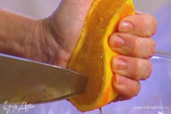 Из половинки апельсина выжать сок.