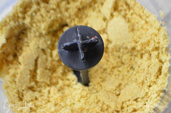 Измельчить печенье в блендере или сложить в пакет и пройтись скалкой. Главное, чтобы получилась однородная крошка.