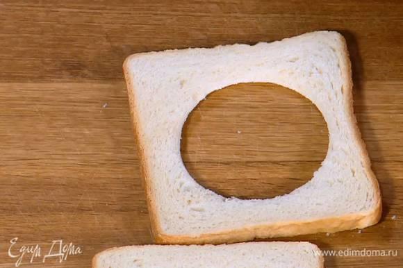 В центре куска хлеба кондитерским кольцом или треугольником вырезать мякиш.