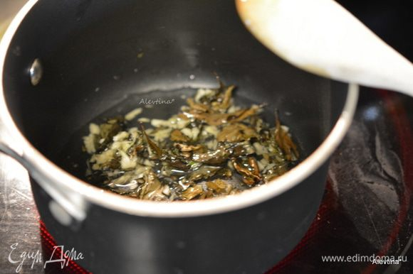 Для заправки по рецепту желательно использовать свежий базилик (листья), я использую сушеный 1/4 стакана. Разогреть масло на медленном огне, добавить листья базилика, чеснок порубленный. Снять с огня как все станет теплым. Базилик свежий убрать, если используете сушеный оставить.