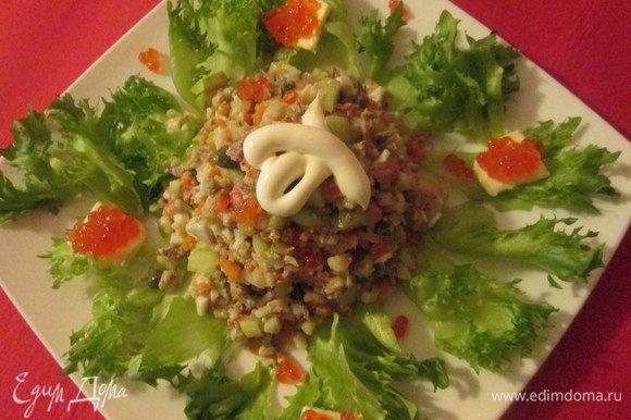 Выложить на блюдо салатные листья, сверху уложить заправленный майонезом салат. Украсить икрой и водрузить торжественно на праздничный стол!