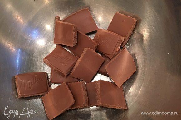 Ломаем шоколад на маленькие дольки и растапливаем на водяной бане или в микроволновке.