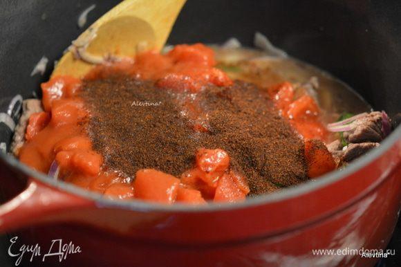Добавить томаты в собственном соку, порезанные кубиками, томатный соус, чили специя. Перемешать.