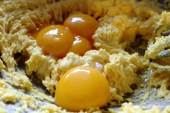 Яйца разделить на желтки и белки. Добавить солнечный квартет желтков в тесто и хорошо размешать.