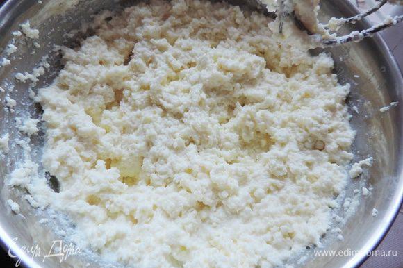 Итак, закончив подготовку, соединяем мягкий творог, лимонную цедру, сок и сахар. Перемешиваем миксером на средней скорости.
