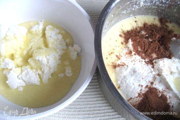 Разделить полученную массу на 2 неравные части. Одну, меньшую часть, добавить к сливочному творожному сыру, перемешать. В творог добавить оставшуюся часть массы, затем какао.