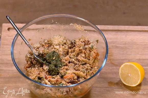 В набухший кускус добавить обжаренные овощи, соус песто, влить оставшееся оливковое масло и все перемешать.