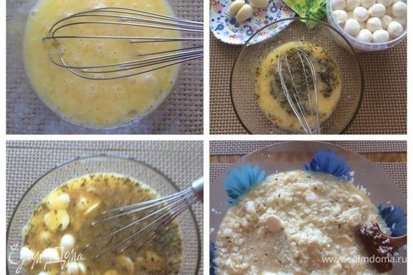 В миске взбиваем яйца, солим перчим по вкусу, добавляем измельченный чеснок, сушенный орегано, тщательно взбиваем. В конце добавляем сыр моцарелла, чуть больше половины, остальную часть оставляем и добавим в самом конце выпечки.