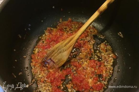 В кастрюле в которой будем готовить солянку потушить лук с томатом.