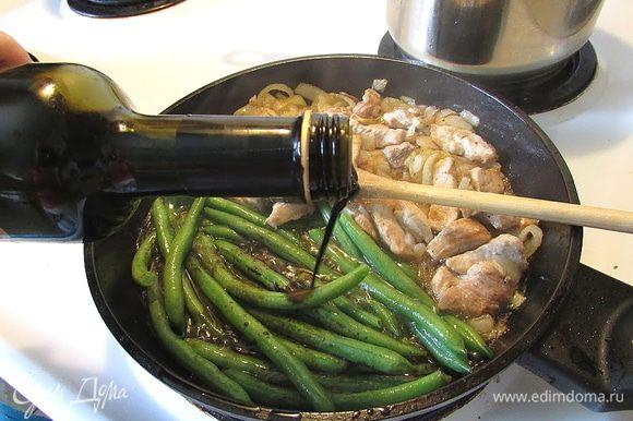 Заливаем бальзамическим уксусом и накрываем крышкой, на среднем огне, периодически помешивая, доводим до готовности — пока весь уксус не испарится и останется только мясо, лук, фасоль и масло.