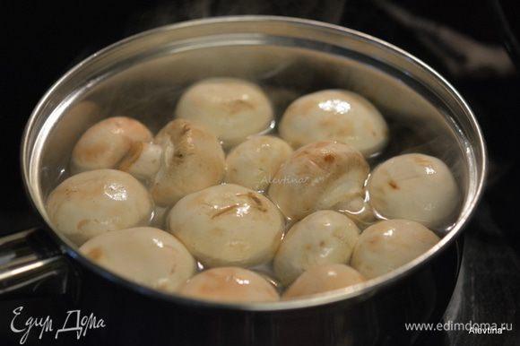 Отварить грибы в подсоленной горячей воде 5 минут или до мягкости.