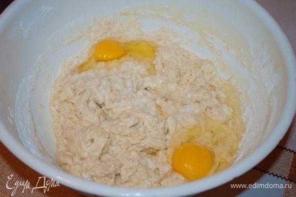 Добавить 0,5 ч. л. соды (загасить уксусом) и добавить 2 яйца.