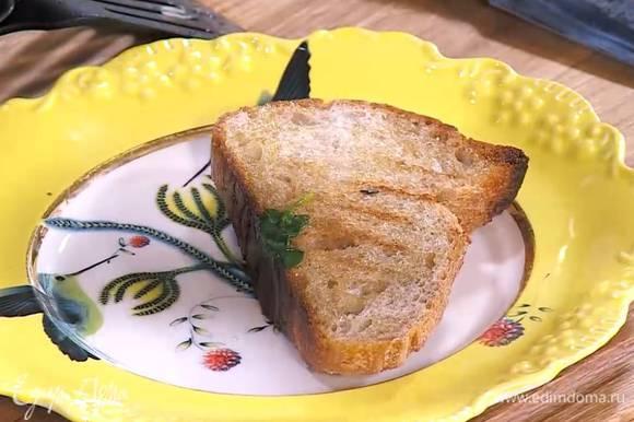 Разогреть в сковороде-гриль оставшееся оливковое масло и обжаривать хлеб с двух сторон до появления румяных полосок.