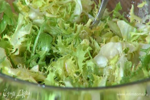 Салатные листья смазать заправкой и перемешать.