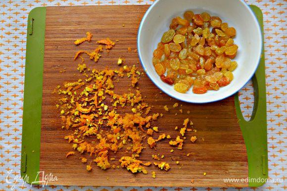 В это время замочить 2 ст. л. изюма в тёплой воде на 10 минут, затем воду слить. Натереть цедру апельсина.