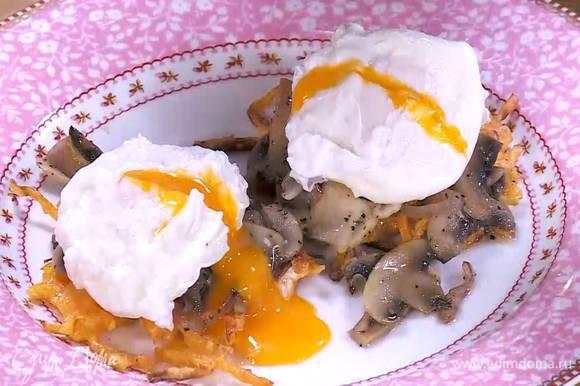 На готовые драники выложить грибы, яйца пашот, посолить их и надрезать желток.