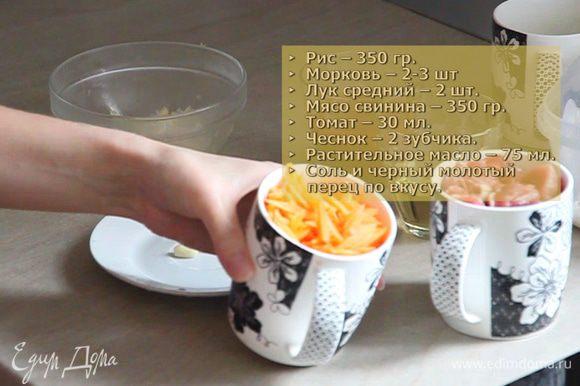 Важно! Рис, мясо и морковь, нарезанную соломкой, взять в равных количествах. Для чего я использую одинаковые чашки. Желательно сразу отлить нужное количество растительного масла в стакан для удобства. Томат можно не добавлять вообще (это по желанию и настроению). Рис, предварительно вымыв 5 раз, заливаем кипяченной водой минимум на 3 часа (можно оставить на ночь), это зависит от вашего распорядка дня. Перед приготовлением мы сливаем воду с риса и промываем его еще раз. Мясо режим кубиками среднего размера. Морковь обязательно нарезаем соломкой. Мелко нарезаем лук. Очищаем два зубчика чеснока и приступаем к приготовлению.