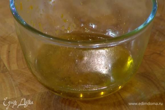 Приготовить масло: цедру апельсина залить оливковым маслом и дать настояться.