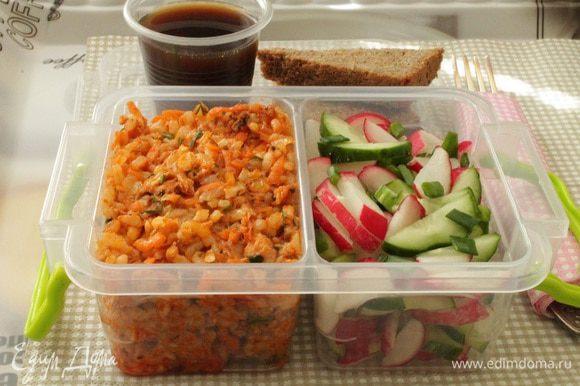 Подавать с любым овощным салатом. Если вы решили взять с собой на работу или на дачу, перекладываем в контейнер салат и закуску. Приятного вам аппетита!