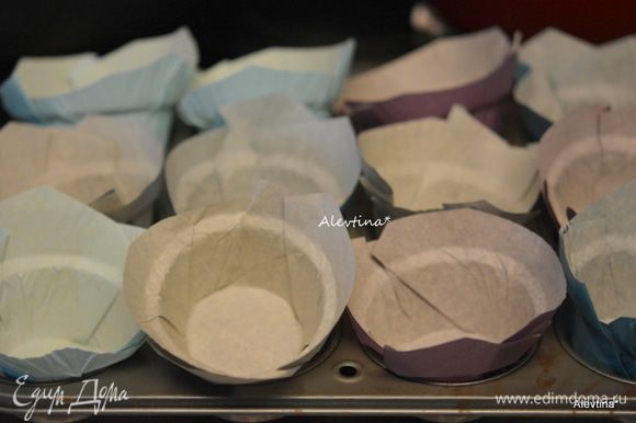 Разогреть духовку до 200°С. Вскипятить чайник. Формочки застелить высокими бумажными стаканчиками.