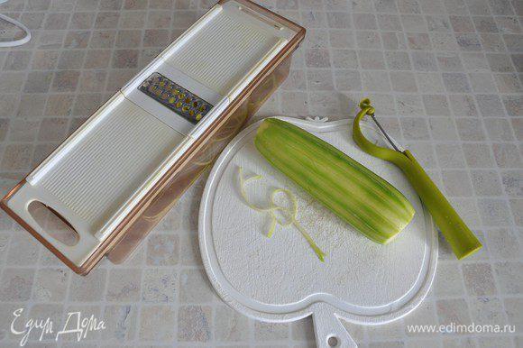 Молодой кабачок помыть, почистить (если идеальная кожура можно не счищать) и нарезать на длинные тонкие полоски. Удобнее всего с помощью терки для корейской моркови.
