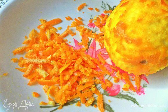 Натереть цедру с одного апельсина.