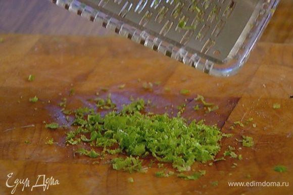 Цедру лайма и лимона натереть на мелкой терке, выжать из лайма 1 ч. ложку сока.