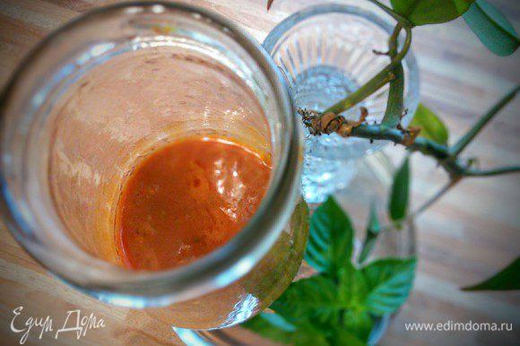 Хранить соус нужно в холодильнике. В сезон гриля можно приготовить двойную порцию и у вас под рукой будет ароматный соус барбекю.
