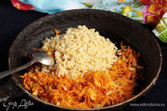 Готовые овощи убрать с плиты. С булгура слить остатки воды, если впиталась не вся, и смешать с обжаренными овощами.