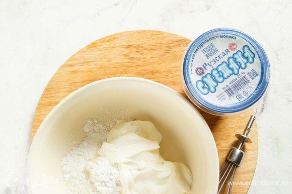 Приготовить крем: в миску положить сметану, добавить сахарную пудру. Слегка взбить венчиком. Важно не перевзбить сметану для крема. Перевзбитый крем станет жидким, исправить это будет нельзя.