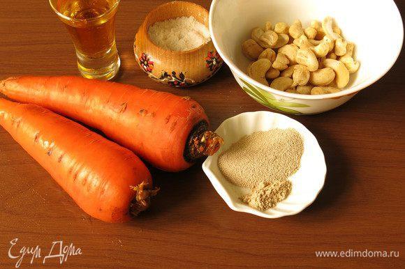 Морковь, масло, кешью, чеснок сухой и дрожжи.