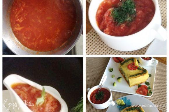 Пока выпекается запеканка приготовим постный томатный соус, который подаем к запеканке. В сотейнике тушим нарезанную луковицу, затем добавляем натертую морковь и порезанный на кубики болгарский перец. Когда овощи будут готовы добавляем томатный соус (у меня домашняя заготовка). Увариваем соус, солим и перчим по вкусу. Если томаты были кисловаты, можем добавить немного сахара. Соус готов.