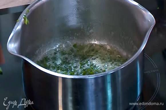 Зеленый лук мелко порезать наискосок, добавить в растопленное масло и прогревать пару минут.