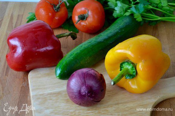 Все овощи подготовить, вымыть и осушить.