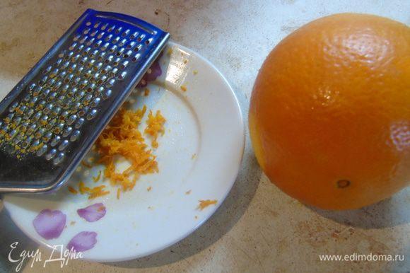 Апельсин вымойте, протрите и натрите цедру.