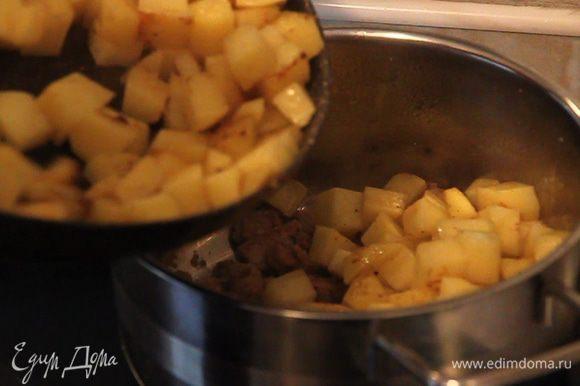 Поджаренный картофель выкладываем в кастрюлю к мясу.