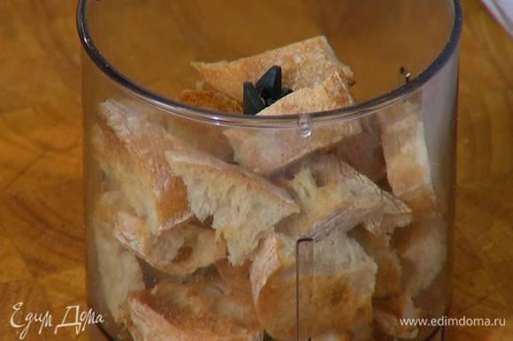 Хлеб измельчить в блендере в мелкую крошку.