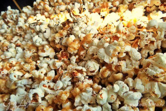 Варим карамель до характерного карамельного цвета и легкой густоты. Выключаем и тут же поливаем струйкой весь попкорн.