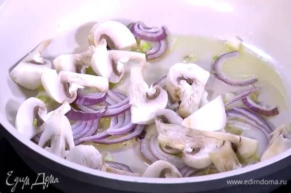 Разогреть в сковороде оливковое масло и обжарить грибы и лук до золотистого цвета.